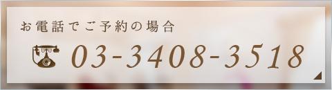03-3408-3518